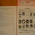 Photos: 交換、返品に関する文書