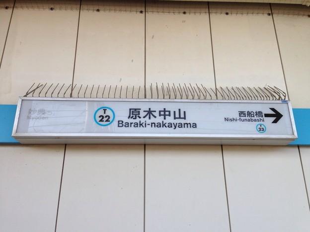 原木 中山 原木中山駅baraki-nakayama sta. - 照片共享页面「撮影蔵」