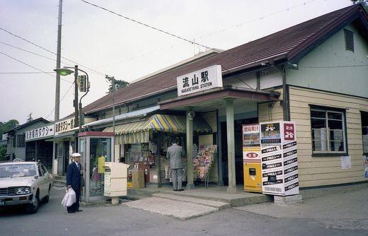 1981年総武流山電鉄・流山駅 - 写真共有サイト「フォト蔵」